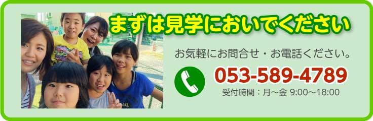 まずは見学においでください。お気軽にお問合せ・お電話ください。電話053-589-4789 受付時間:月~金 9:00~18:00