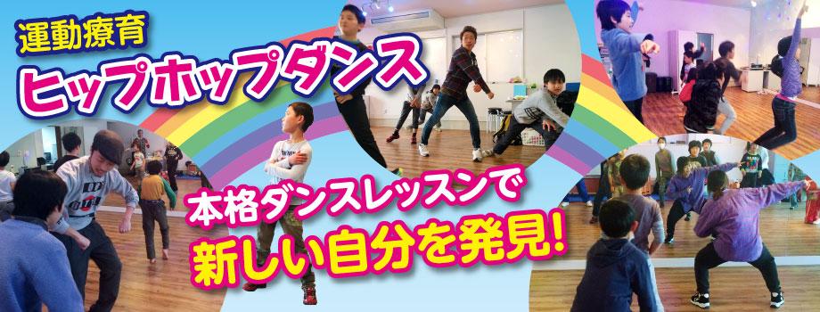運動療育ヒップホップダンス本格ダンスレッスンで新しい自分を発見!