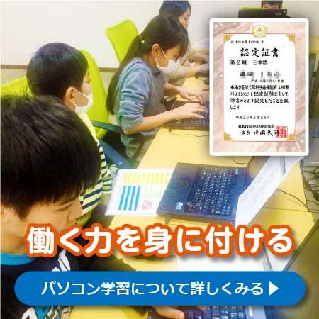 パソコン学習について詳しくみる